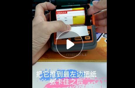 佳博M322便携标签万博体育matext手机登录机安装视频
